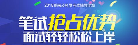 2018年湖南公务员考试辅导简章